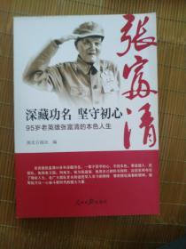深藏功名坚守初心:95岁老英雄张富清的本色人生