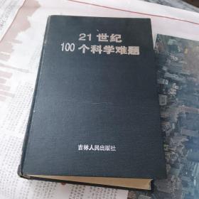 21个世纪100个难题