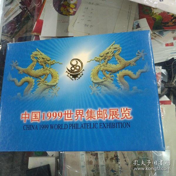 中国1999世界集邮展览