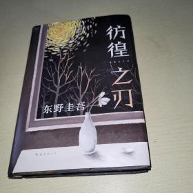 东野圭吾:彷徨之刃(2021版)
