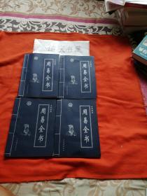 周易全书(1--4)全4卷合售