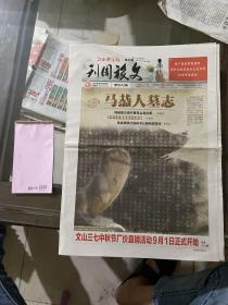 江南都市报2018.9.2