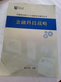 中国建设银行三大战略系列辅导丛书  金融科技战略