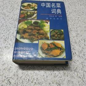 中国名菜词典