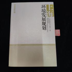 中国区域环境保护丛书·上海环境保护丛书:上海环境发展规划