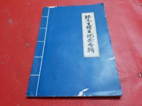 张竟生博士纪念专辑