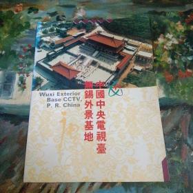 中国中央电视台无锡外景基地