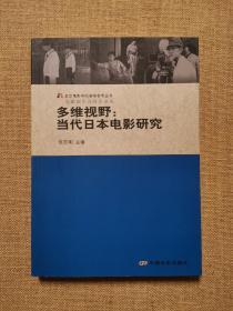 电影创作及理论译丛  多维视野:当代日本电影研究