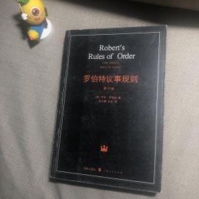 罗伯特议事规则:第10版(2000年最新版) 中文全译本Robert's Rules of Order Newly Revised, 10th Edition