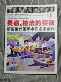 灵感&技法的突破(第1卷):解密当代国际水彩名家创作