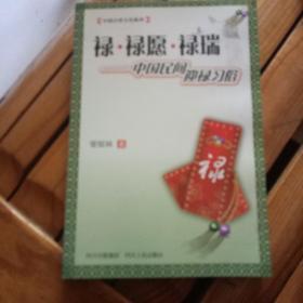 禄·禄愿·禄瑞——中国民间迎禄习俗