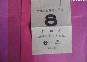 扯历页1963.11今日立冬