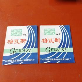 格瓦斯饮料标2张(山西省定襄县线材联营饮料厂)