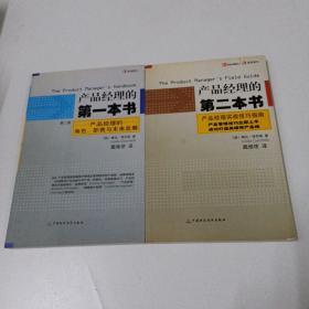 产品经理的第一本书 第二本书