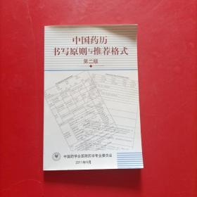 中国药历书写原则与推荐格式(第二版)