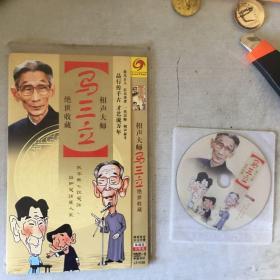 绝世收藏马三立相声大师DVD 1片