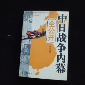 中日战争内幕全公开(永久阅读典藏版)一版一印