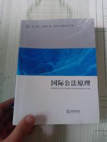 国际公法原理(内有划线)