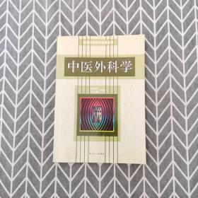 中医外科学(高等中医助学助考丛书)