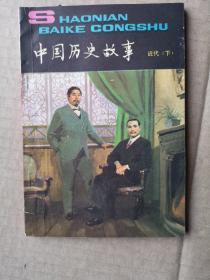 中国历史故事,近代、下