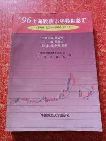 1996上海股票市场数据总汇:1996.1.2~1996.12.31