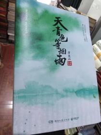 天青色等烟雨(扉页有作者方文山签名)
