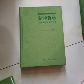 精神哲学:哲学全书 第三部分
