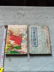香港版古文评注,配本,卷一至卷十两本