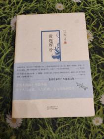 叶广芩文集 黄连厚朴