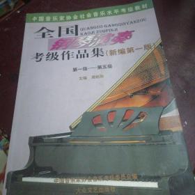全国钢琴演奏考级作品集新编第一版第一到第五