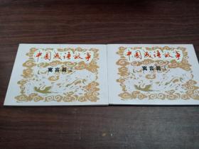 中国成语故事;【寓言篇1.2】