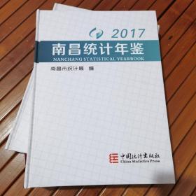 南昌统计年鉴(2017)