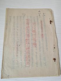 1953年晋中汾河水利资料《关于第四季度增产节约运动的检查报告》晋中汾委会,一九五三年十二月
