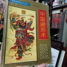 中国民间民俗文化精髓丛书《中国避邪术》1994年初版初印 有 私藏印章