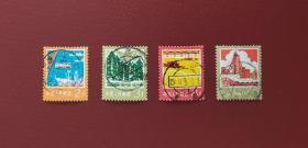 普18工农业生产邮票 大戳4枚