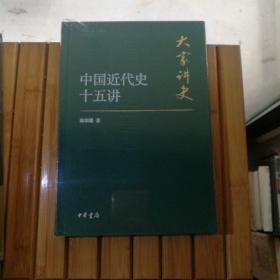 大家讲史:中国近代史十五讲(典藏本)