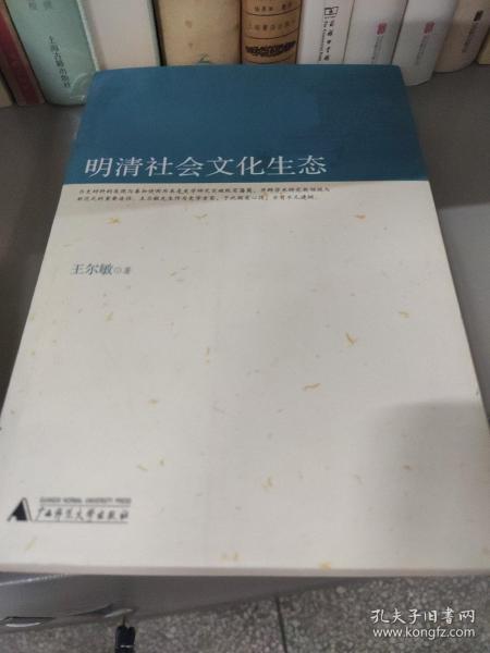 明清社会文化生态