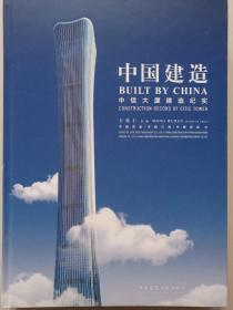 中信大厦建造纪实中国建造