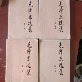 《毛泽东选集》大32开 邓小平题写书名 1991年2版2印 私藏 书品如图..