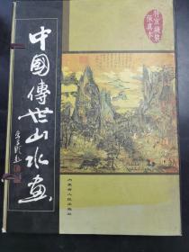 中国传世山水画   全五本合售带外套     (存放126层6o)