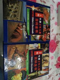 牛津少年儿童百科全书(上、下编)