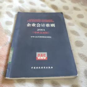 企业会计准则:中英文对照