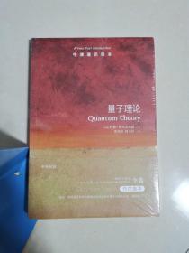 量子理论-牛津通识读本