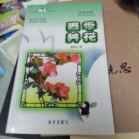春季养花     店3