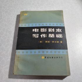 电影剧本写作基础:从构思到完成剧本的具体指南(中国文联出版公司1985年版本)