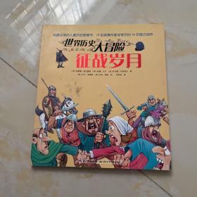 世界历史大冒险·征战岁月(风靡全球的儿童历史图画书,19位英美作家学者历时14年倾力创作,版权销售至20个国家及地区)