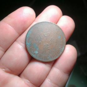 中华铜币 雙枚(双枚)