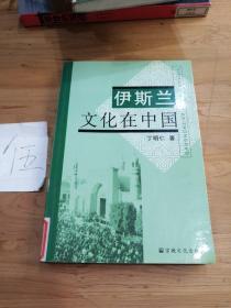 伊斯兰文化在中国