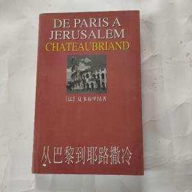 从巴黎到耶路撒冷