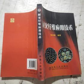 耐火纤维应用技术